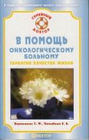 Семейный доктор. Вершинина С.Ф., Потявина Е.В. В помощь онкологическому больному