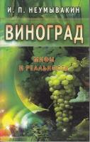 Неумывакин И.П. Виноград