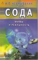 Неумывакин И.П. Сода