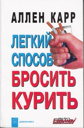 Ален карр бросить курить