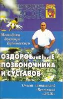 Бубновский С.М. Оздоровление позвоночника и суставов