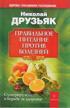 Друзьяк Н.Г. Правильное питание против болезней