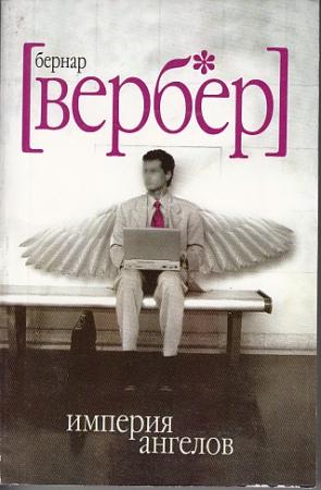 Бернар Вербер. Империя ангелов