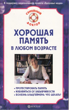 Семейный доктор. Амосов В.Н. Хорошая память в любом возрасте
