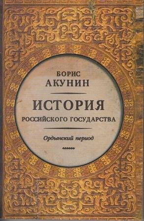 Акунин Борис. История Российского государства. Ордынский период