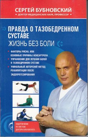 Бубновский С.М. Правда о тазобедренном суставе