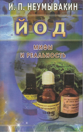 Неумывакин И.П. Йод
