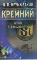 Неумывакин И.П. Кремний