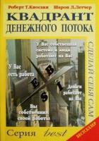 Р. Кийосаки, Ш. Л. Летчер. Квадрант денежного потока