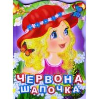 КНИЖКА-ІГРАШКА. Червона шапочка (укр)