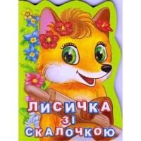 КНИЖКА-ІГРАШКА. Лисичка зі скалочкою (укр)