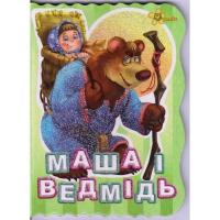 КНИЖКА-ІГРАШКА. Маша і ведмідь (укр)