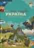 Ірина Тараненко, Марія Воробйова, Марта Лешак, Юлія Курова. Книга-мандрівка. Україна