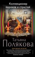 """Т. Полякова """"Коллекционер пороков и страстей"""""""