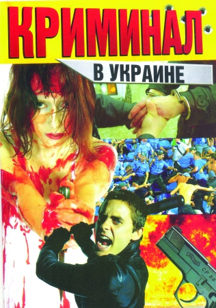 Криминал в Украине (жел)