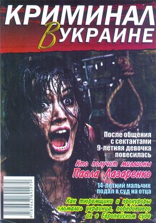 Криминал в Украине (кор)