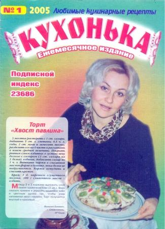 Кухонька. Любимые кулинарные рецепты  №1/2005