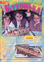 Кухонька. Любимые кулинарные рецепты №2/2003