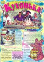Кухонька. Любимые кулинарные рецепты №5-6/2002