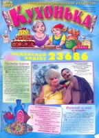 Кухонька. Любимые кулинарные рецепты №7-8/2002