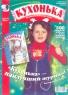Кухонька. Любимые кулинарные рецепты №7-8/2005