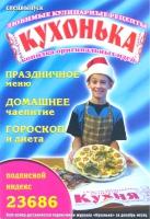 Кухонька. Любимые кулинарные рецепты. Спецвыпуск 2