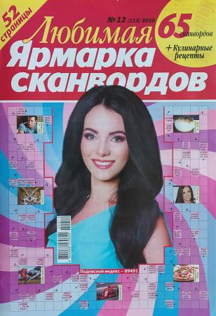 Любимая Ярмарка сканвордов №12/20