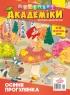 Маленькі академіки №10/20