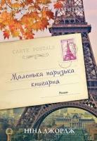 Ніна Джордж. Маленька паризька книгарня