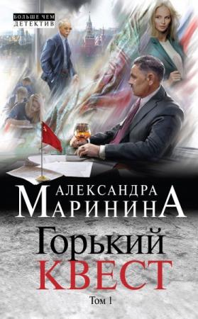 Маринина А. Горький квест. 1-й том