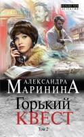 Маринина Александра. Горький квест. 2-й том