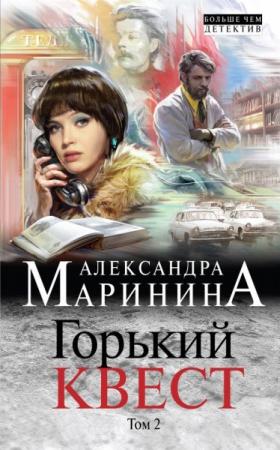 Маринина А. Горький квест. 2-й том