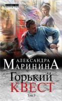 Маринина Александра. Горький квест. 3-й том