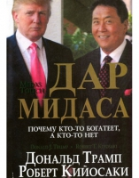 Р. Кийосаки, Д. Трамп. Дар Мидаса
