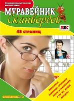 Муравейник Сканвордов №01/16