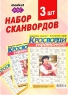 """Набор """"Мини"""". Кросворди українською - 3шт."""