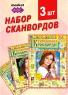 """Набор """"Мини"""". Українські кросворди - 3шт."""