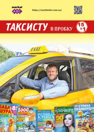 "Набор ""Таксисту в пробку"""