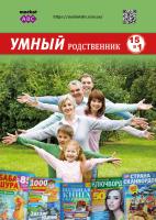 """Набор """"Умный родственник"""""""