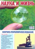 Наука и жизнь № 6/2009