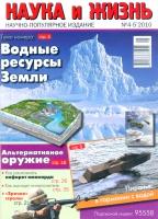 Наука и жизнь № 4-5/2010