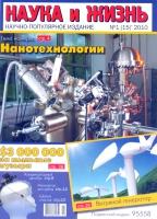 Наука и жизнь № 1/2010