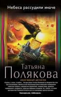 """Т. Полякова """"Небеса рассудили иначе"""""""