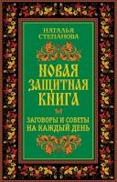 Степанова Н.И. Новая защитная книга. Заговоры и советы на каждый день