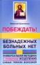 Шевченко Н.В. Побеждать! Безнадёжных больных нет. Универсальная методика с примерами исцеления самых тяжких болезней
