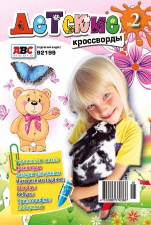 Детские кроссворды №02/16 (рус.)
