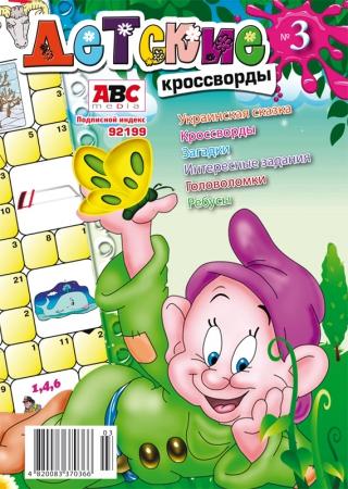 Детские кроссворды №03/16 (рус.)