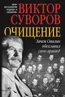 Суворов В. Очищение