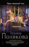 """Т. Полякова """"Один неверный шаг"""""""