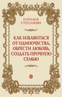 Степанова Н. Как избавиться от одиночества, обрести любовь, создать прочную семью